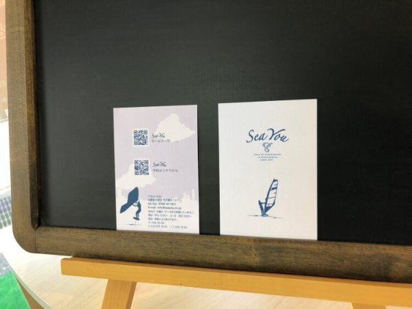 SeaYouオンラインショップ開設